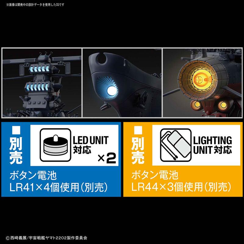 1/1000『宇宙戦艦ヤマト2202(最終決戦仕様)』宇宙戦艦ヤマト2202 プラモデル-004