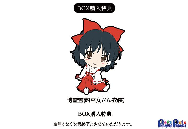 東方Project『ぺたん娘トレーディングラバーストラップvol.2』10個入りBOX-012