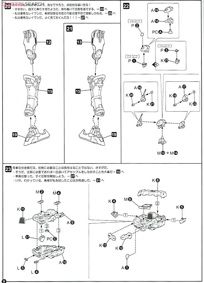 【再販】アーマード・コア V.I.シリーズ『クレスト CR-C89E オラクルVer.』1/72 プラモデル-031