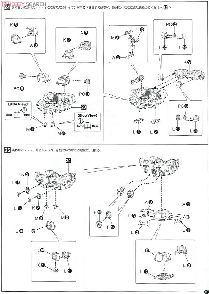 【再販】アーマード・コア V.I.シリーズ『クレスト CR-C89E オラクルVer.』1/72 プラモデル-032