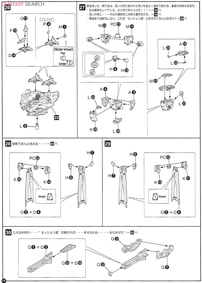 【再販】アーマード・コア V.I.シリーズ『クレスト CR-C89E オラクルVer.』1/72 プラモデル-033