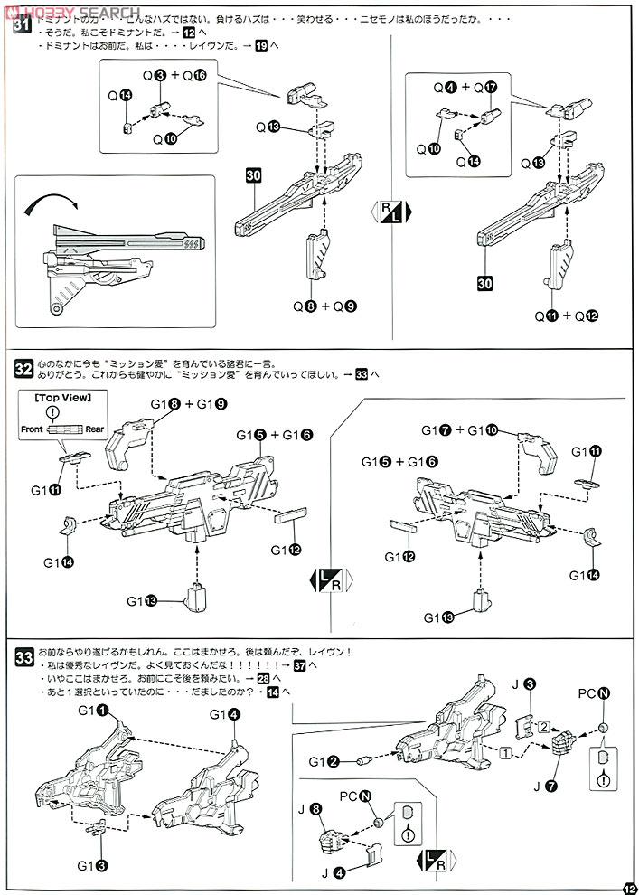【再販】アーマード・コア V.I.シリーズ『クレスト CR-C89E オラクルVer.』1/72 プラモデル-034