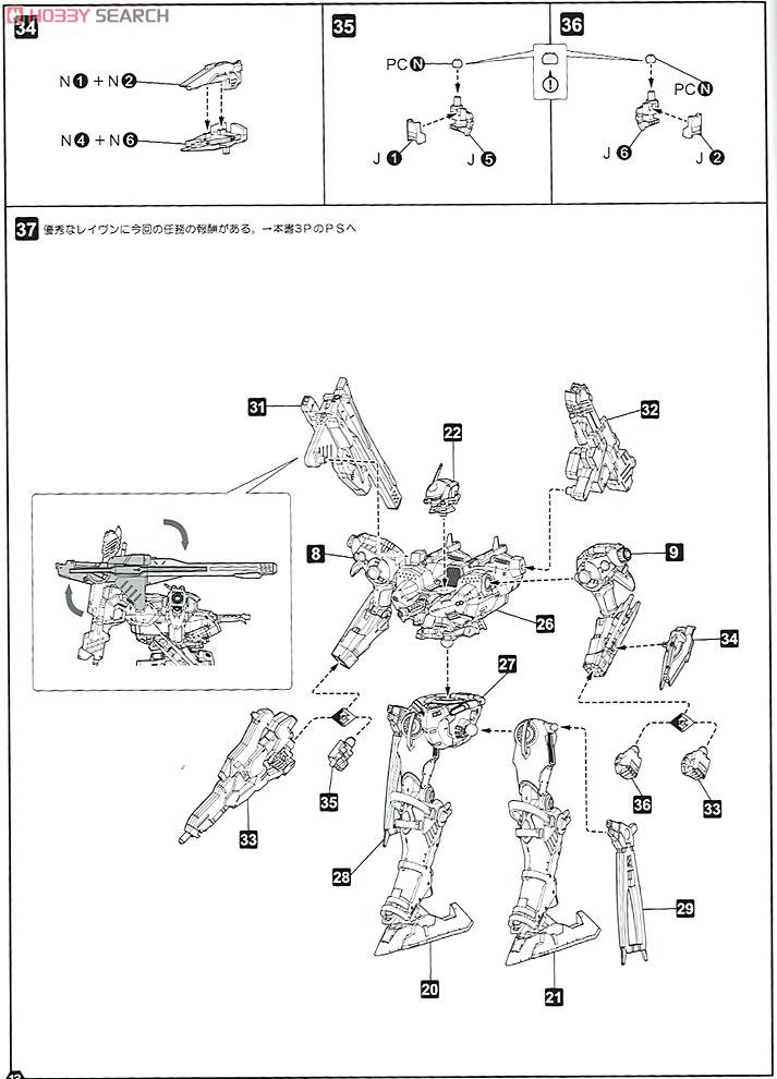 【再販】アーマード・コア V.I.シリーズ『クレスト CR-C89E オラクルVer.』1/72 プラモデル-035