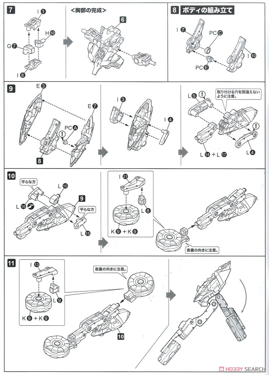 【再販】ゼノブレイドクロス『フォーミュラ』1/48 プラモデル-025