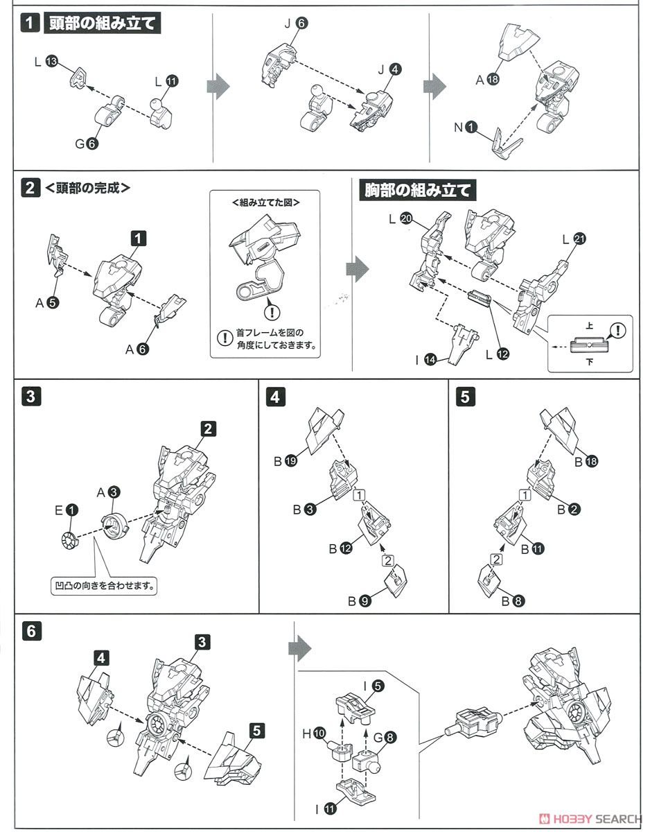 【再販】ゼノブレイドクロス『フォーミュラ』1/48 プラモデル-026