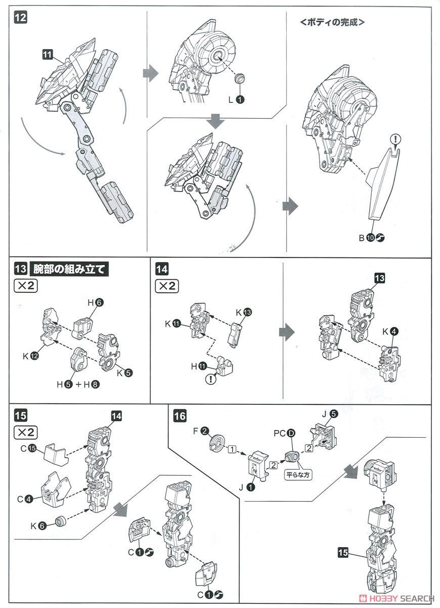 【再販】ゼノブレイドクロス『フォーミュラ』1/48 プラモデル-027