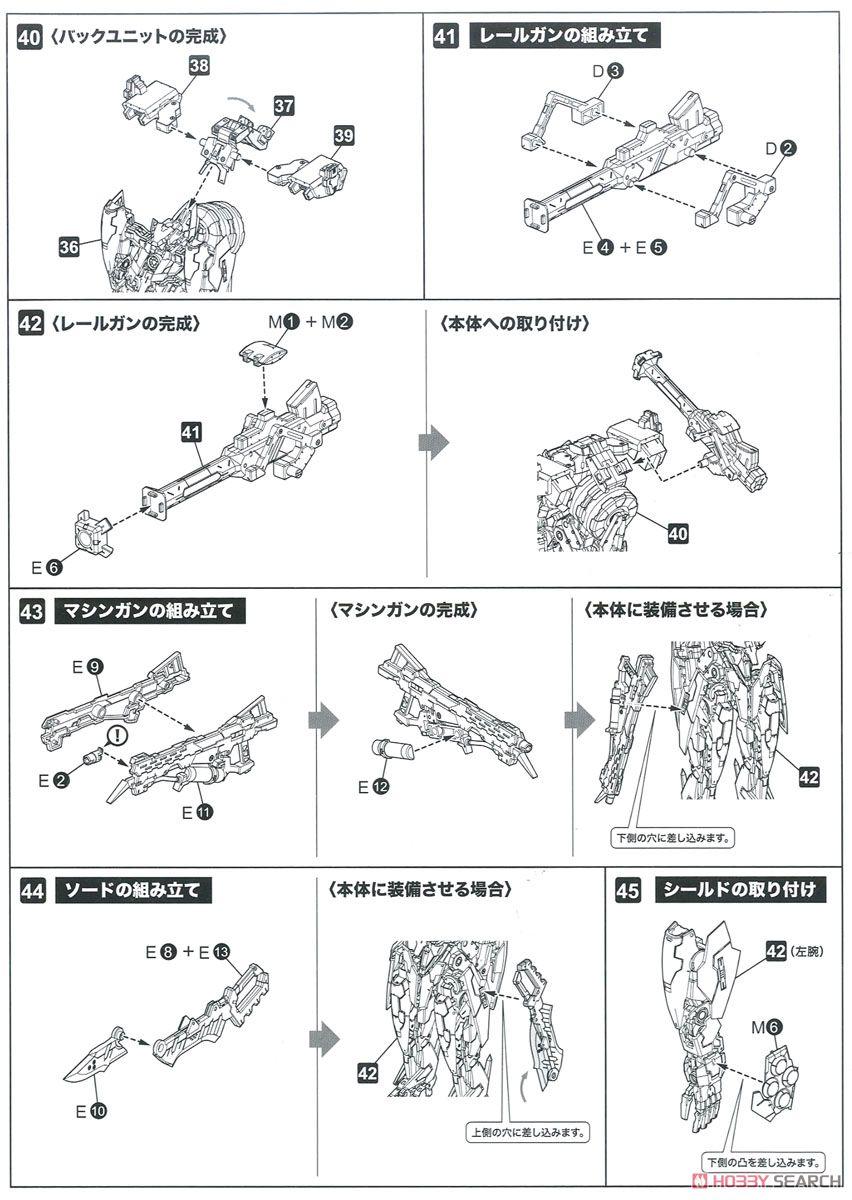 【再販】ゼノブレイドクロス『フォーミュラ』1/48 プラモデル-032