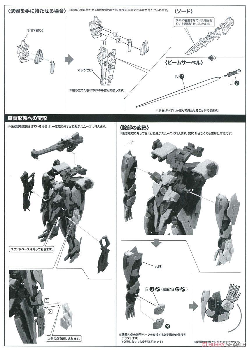 【再販】ゼノブレイドクロス『フォーミュラ』1/48 プラモデル-033