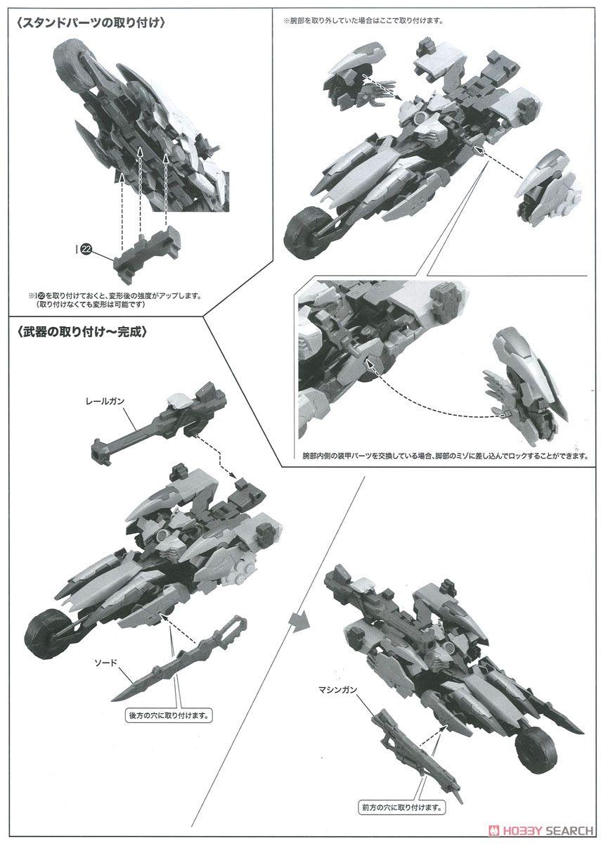 【再販】ゼノブレイドクロス『フォーミュラ』1/48 プラモデル-036