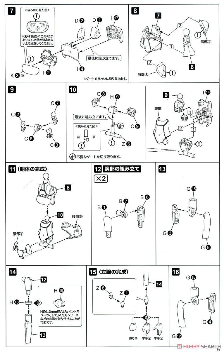 【再販】メガミデバイス × アリス・ギア・アイギス『吾妻楓』プラモデル-028