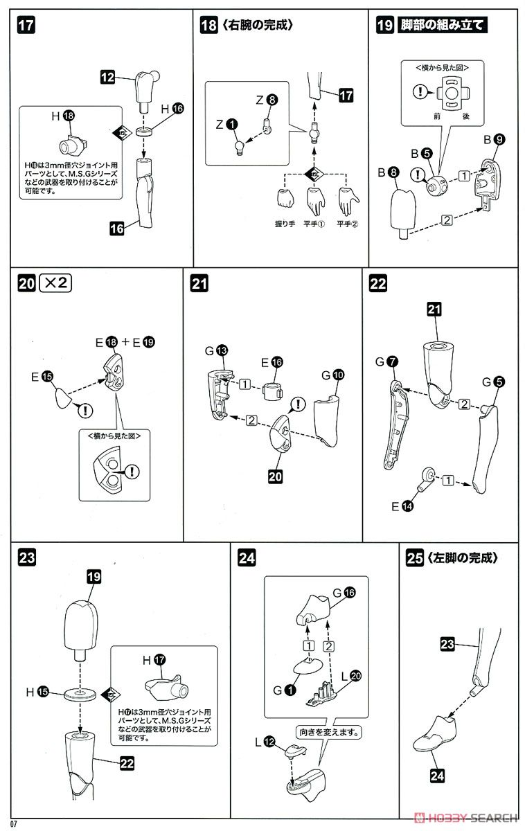 【再販】メガミデバイス × アリス・ギア・アイギス『吾妻楓』プラモデル-029