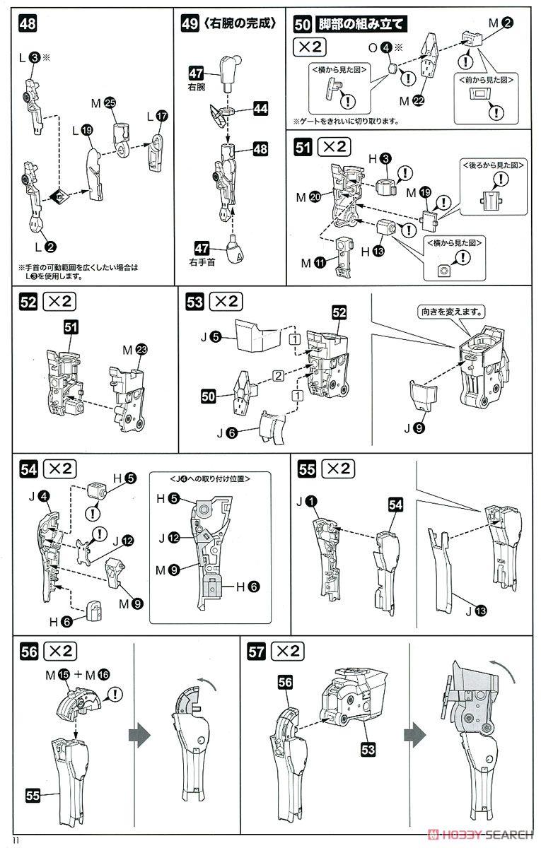 【再販】メガミデバイス × アリス・ギア・アイギス『吾妻楓』プラモデル-033