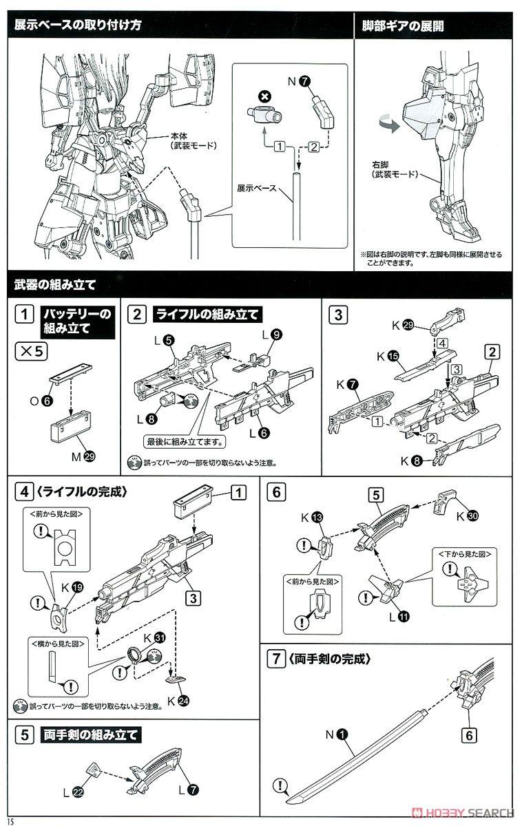 【再販】メガミデバイス × アリス・ギア・アイギス『吾妻楓』プラモデル-037