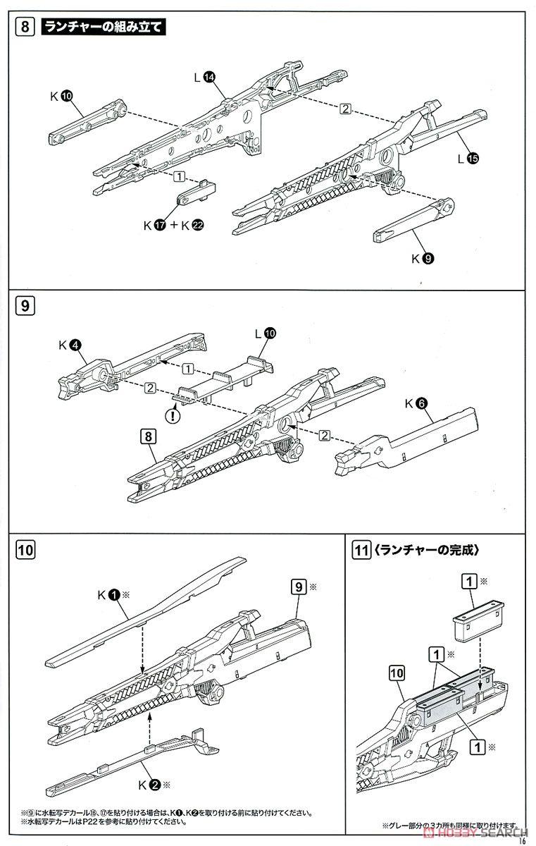 【再販】メガミデバイス × アリス・ギア・アイギス『吾妻楓』プラモデル-038