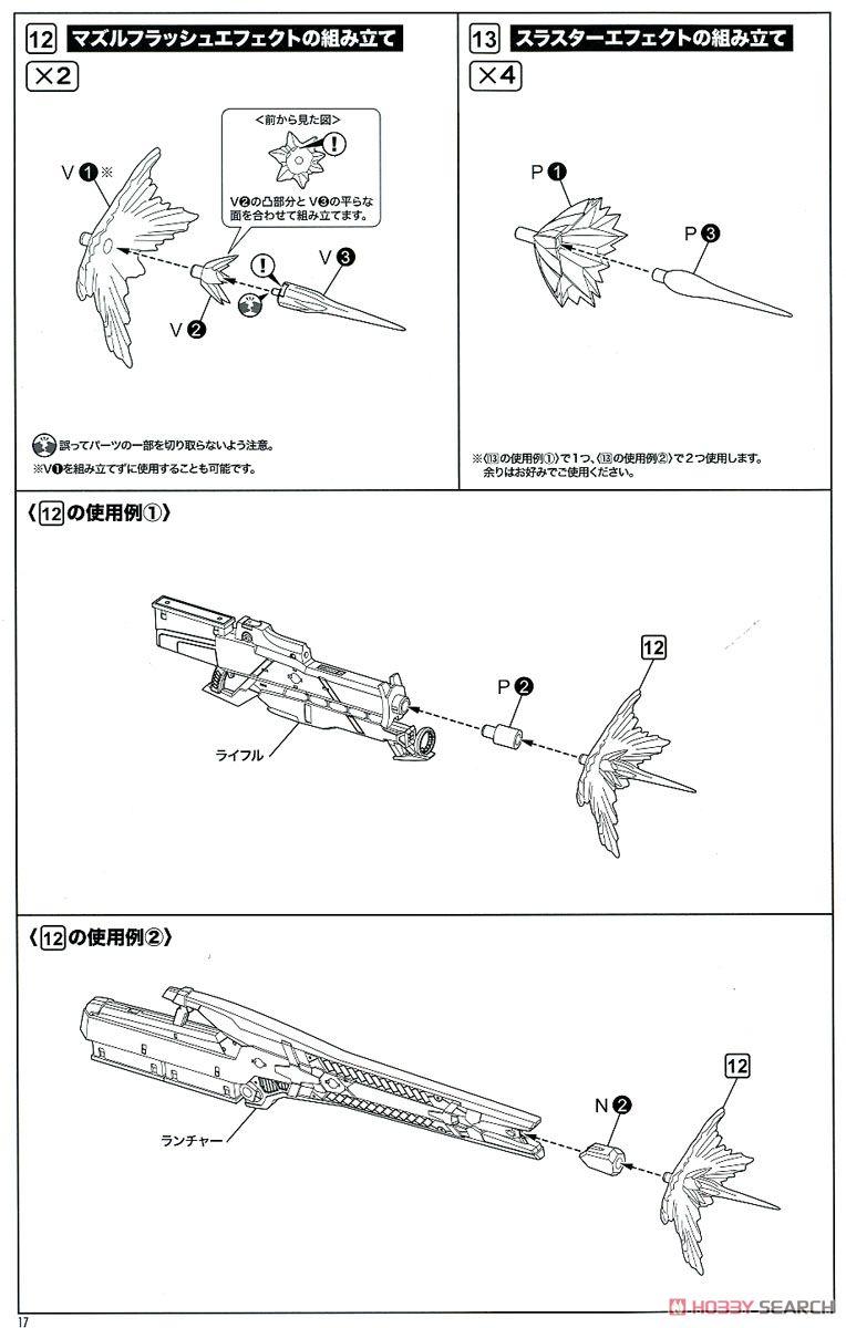 【再販】メガミデバイス × アリス・ギア・アイギス『吾妻楓』プラモデル-039