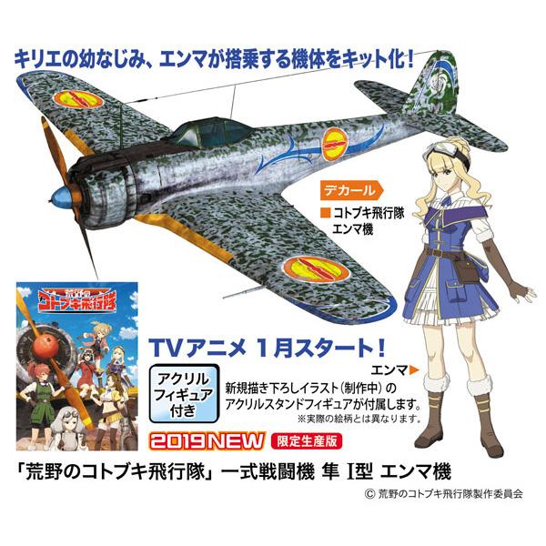 荒野のコトブキ飛行隊『一式戦闘機 隼 I型 エンマ機』1/48 プラモデル