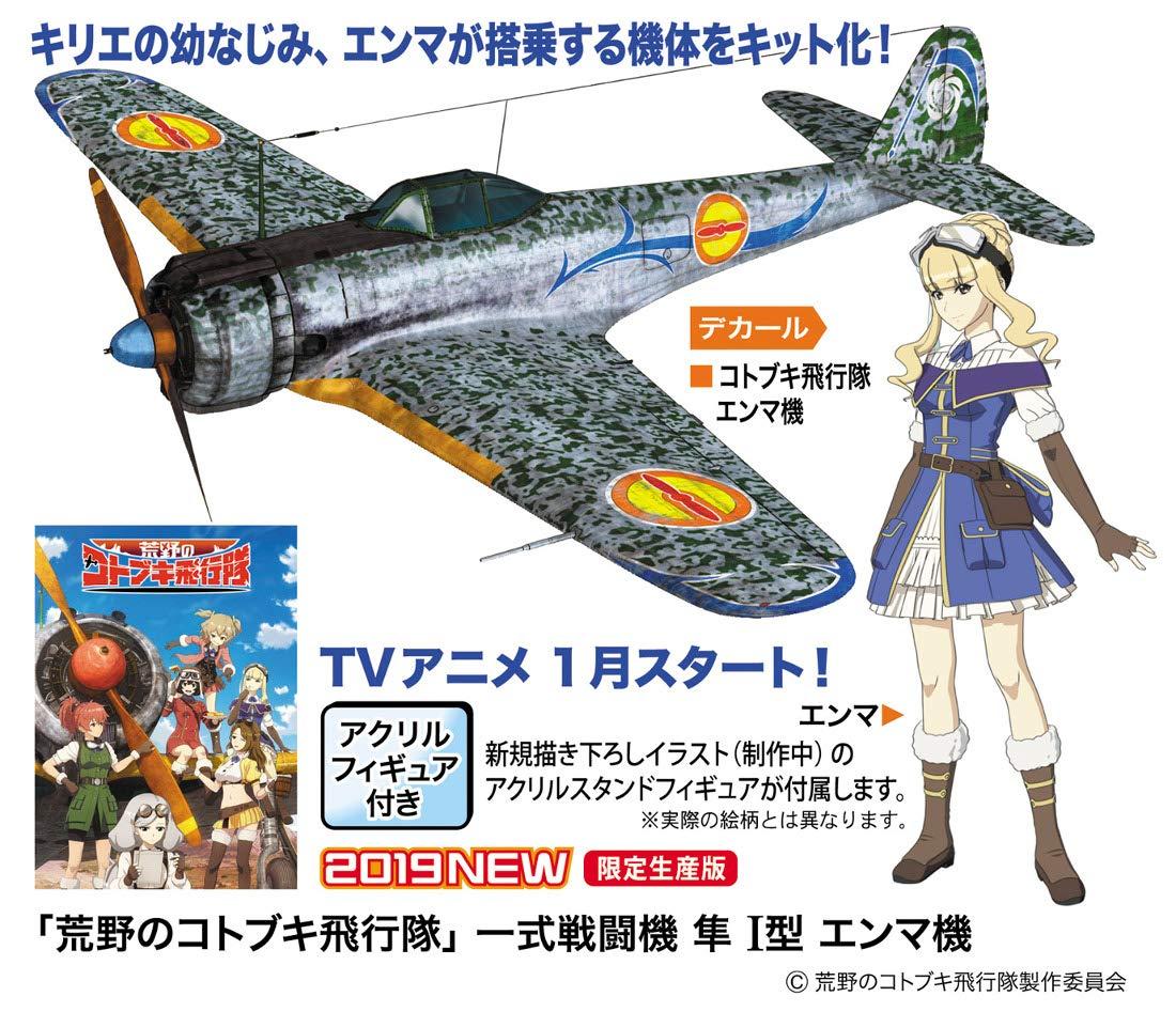 荒野のコトブキ飛行隊『一式戦闘機 隼 I型 エンマ機』1/48 プラモデル-001