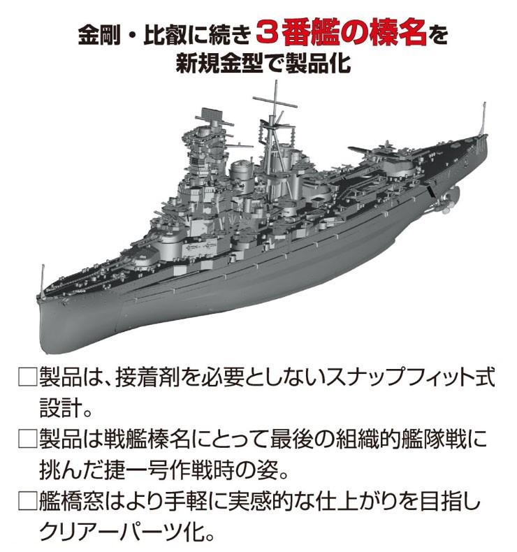 1/700 艦NEXTシリーズ No.15『日本海軍戦艦 榛名 昭和19年/捷一号作戦』プラモデル-001