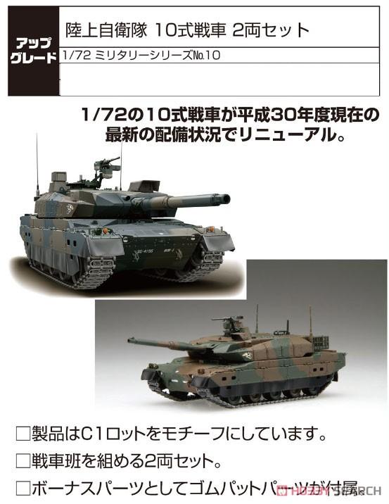 1/72 ミリタリーシリーズ No.10『陸上自衛隊 10式戦車 2両セット』プラモデル-003