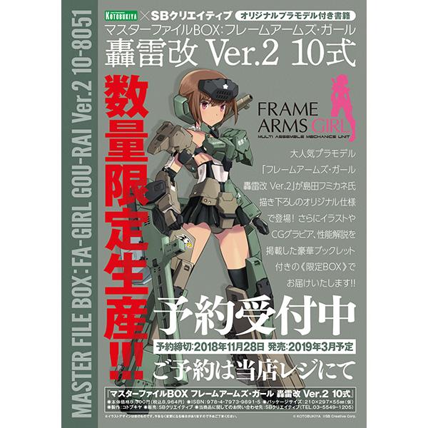 マスターファイルシリーズ『マスターファイルBOX フレームアームズ・ガール 轟雷改 Ver.2 10式カラー』プラモデル付 書籍