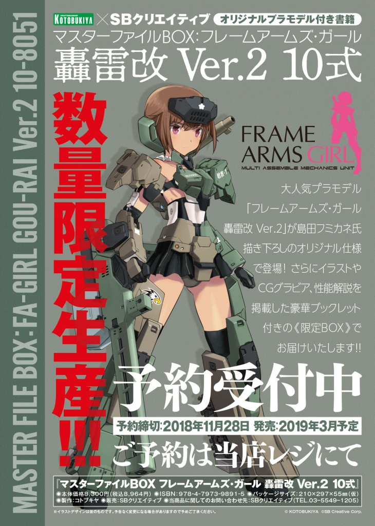 マスターファイルシリーズ『マスターファイルBOX フレームアームズ・ガール 轟雷改 Ver.2 10式カラー』プラモデル付 書籍-004