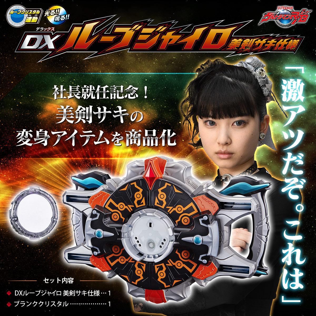 ウルトラマンR/B『DXルーブジャイロ ―美剣サキ仕様―』変身なりきり-002