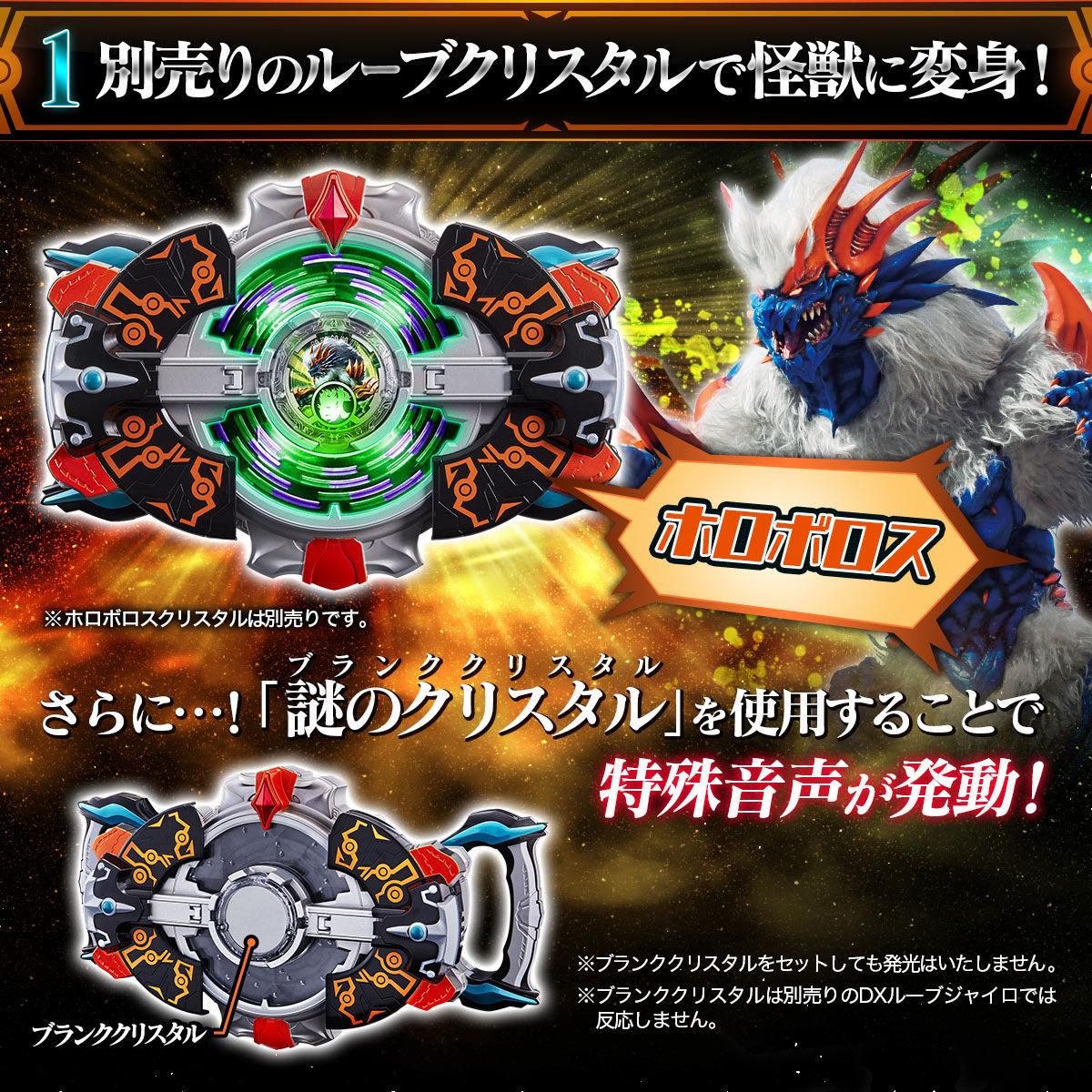 ウルトラマンR/B『DXルーブジャイロ ―美剣サキ仕様―』変身なりきり-003
