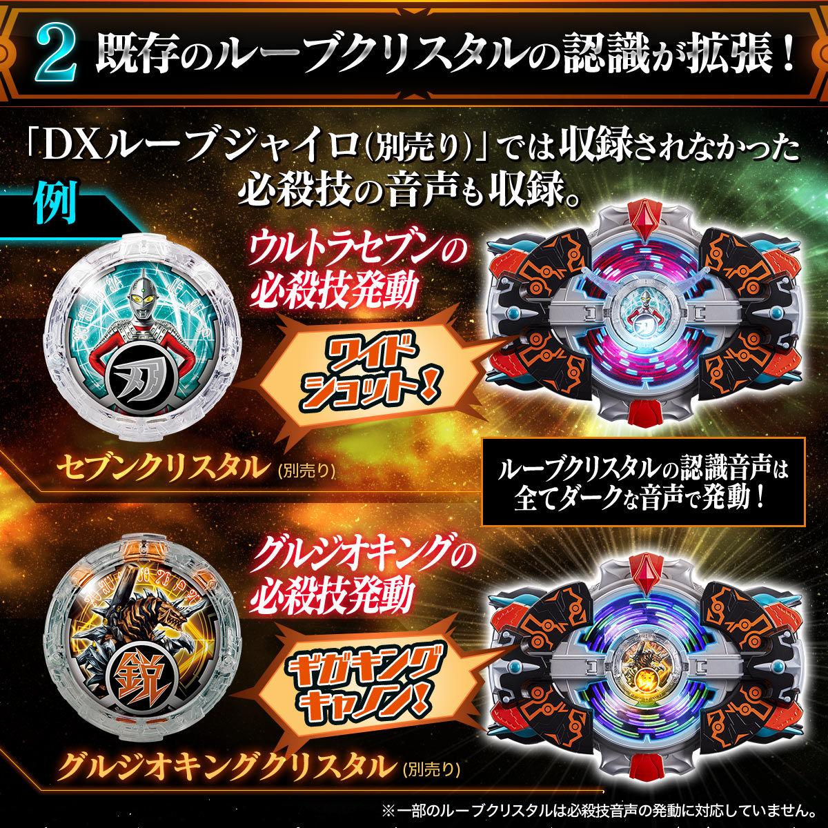 ウルトラマンR/B『DXルーブジャイロ ―美剣サキ仕様―』変身なりきり-004