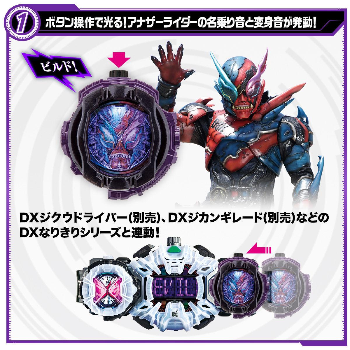 仮面ライダージオウ『DXアナザーウォッチセット』変身なりきり-003