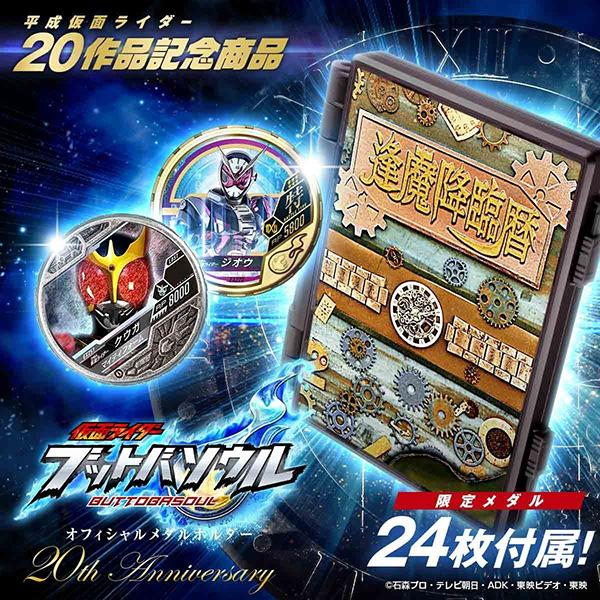 仮面ライダー ブットバソウル『オフィシャルメダルホルダー -20th Anniversary-』
