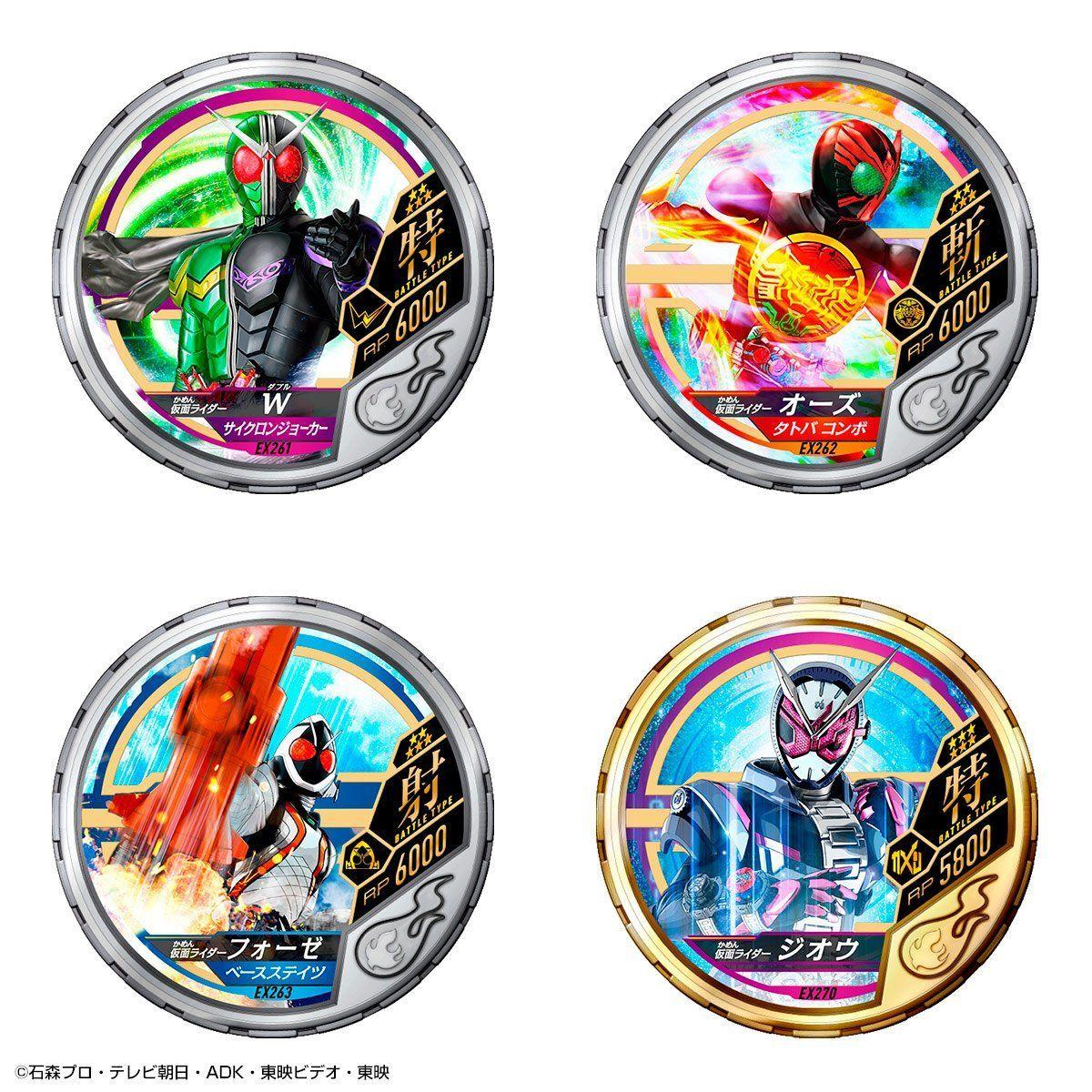 仮面ライダー ブットバソウル『オフィシャルメダルホルダー -20th Anniversary-』-004