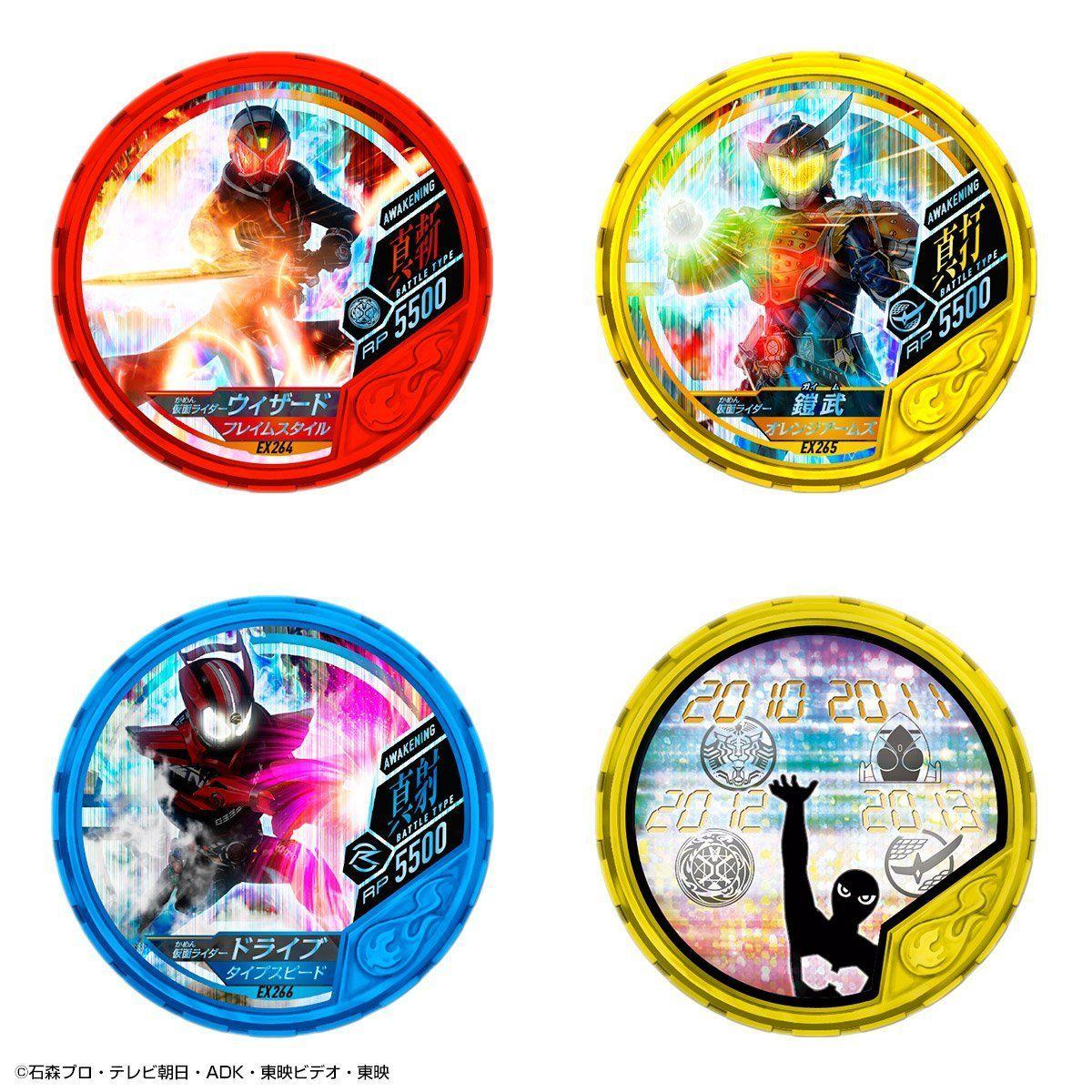 仮面ライダー ブットバソウル『オフィシャルメダルホルダー -20th Anniversary-』-006