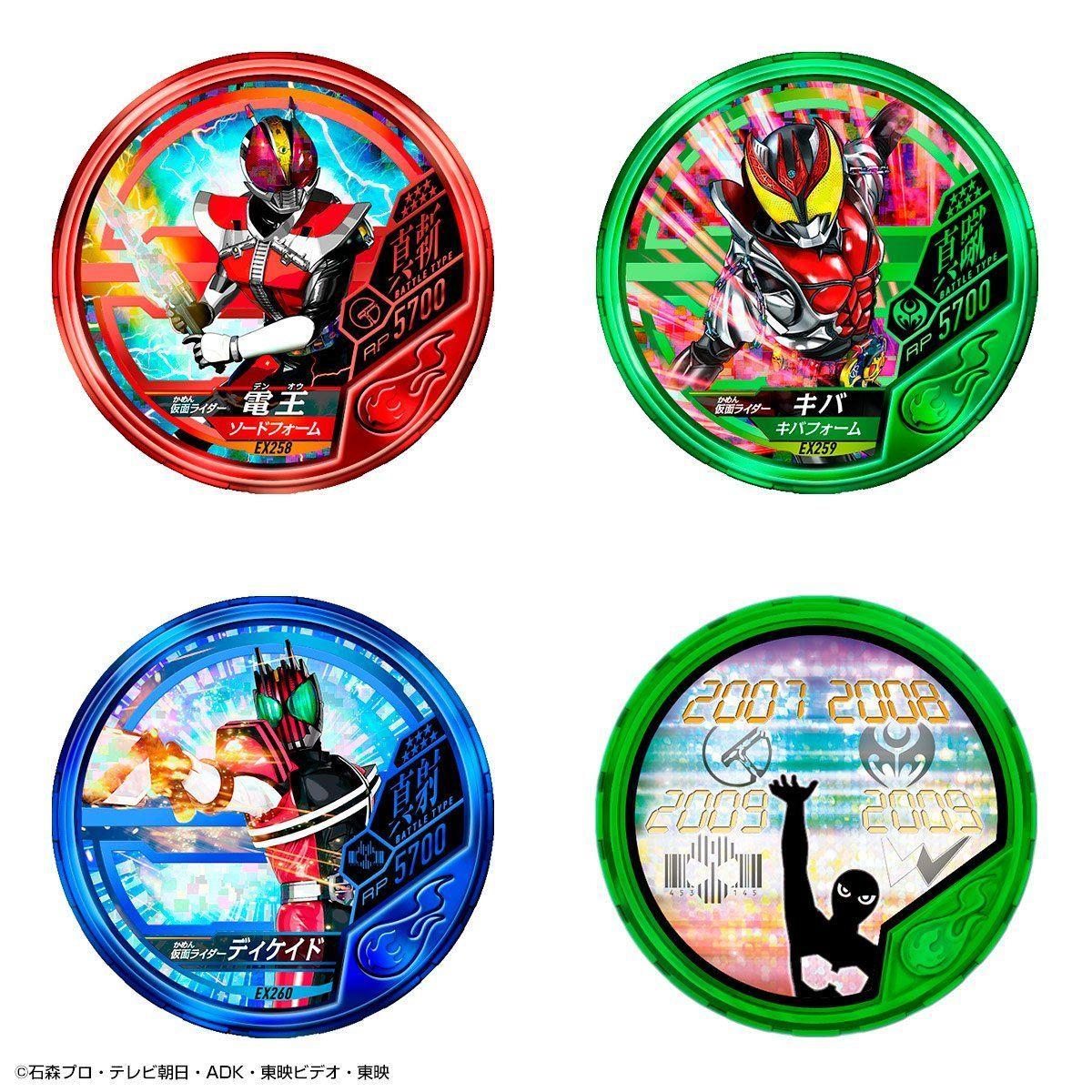 仮面ライダー ブットバソウル『オフィシャルメダルホルダー -20th Anniversary-』-007