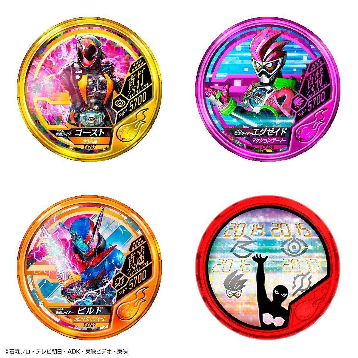 仮面ライダー ブットバソウル『オフィシャルメダルホルダー -20th Anniversary-』-008