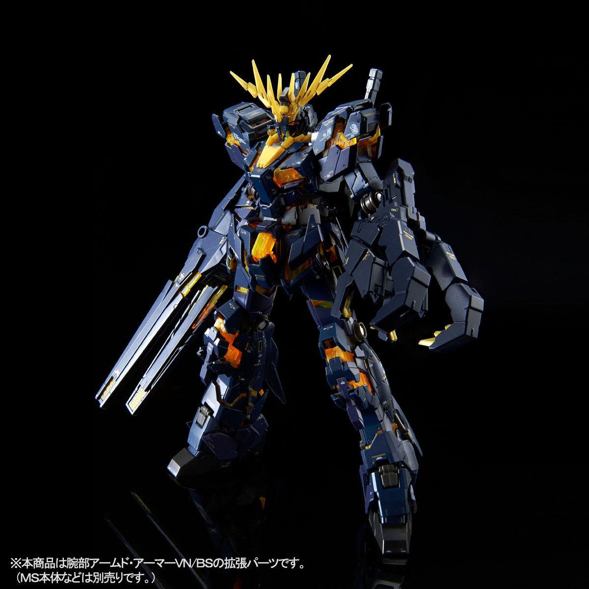 RG 1/144『拡張ユニット アームド・アーマーVN/BS』ガンダムUC プラモデル-002