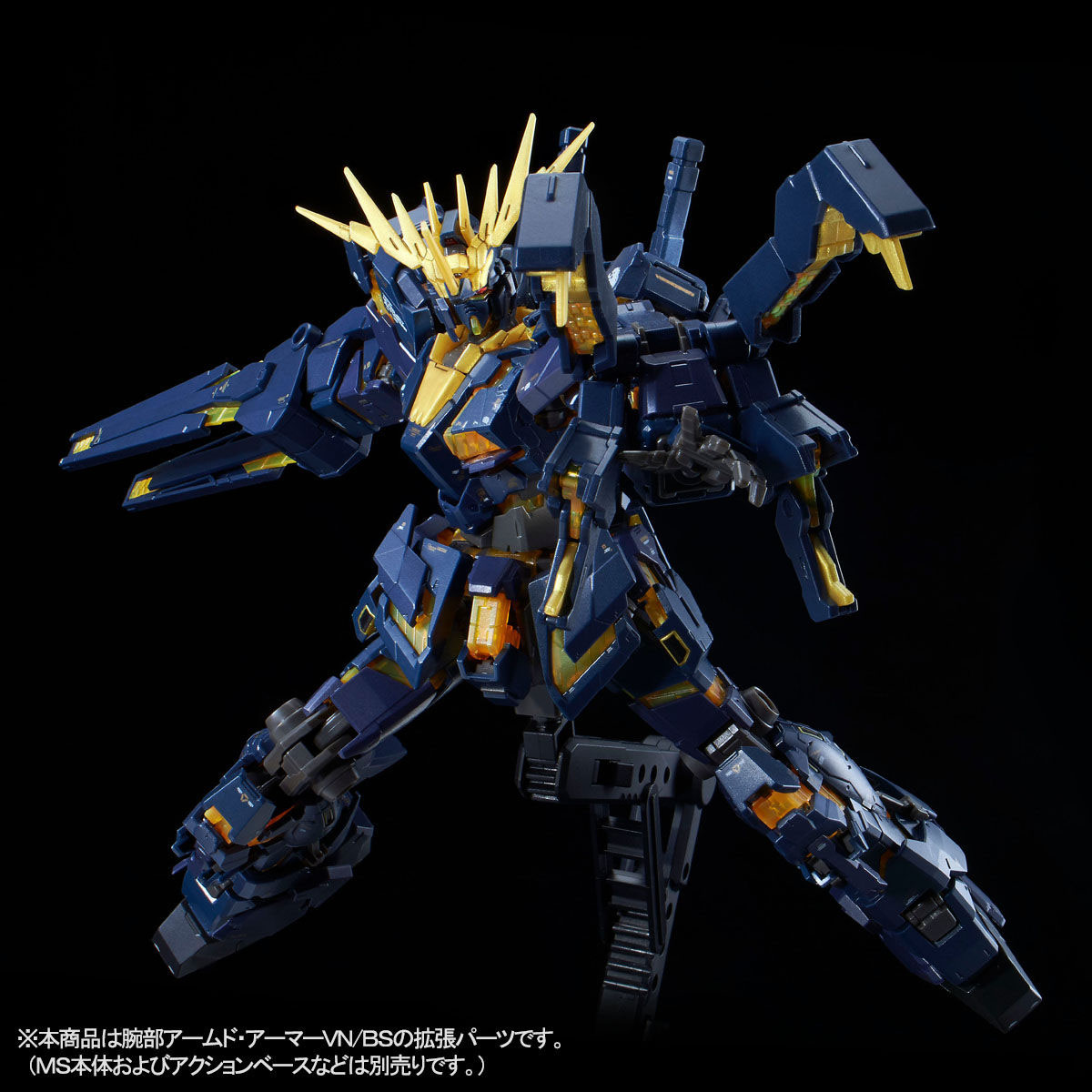 RG 1/144『拡張ユニット アームド・アーマーVN/BS』ガンダムUC プラモデル-007