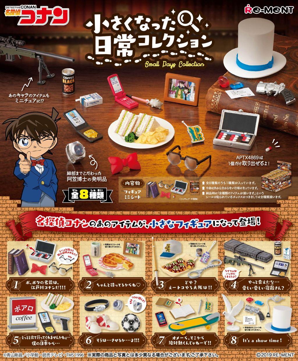 名探偵コナン『小さくなった日常コレクション』8個入りBOX-001