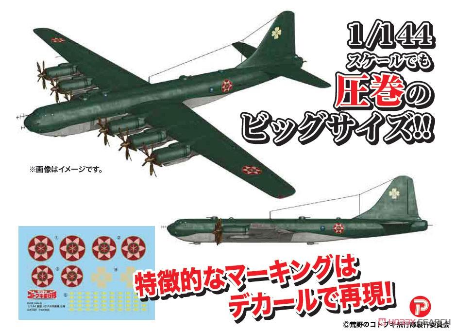 荒野のコトブキ飛行隊『富嶽 イケスカ所属機 仕様』1/48 プラモデル-006
