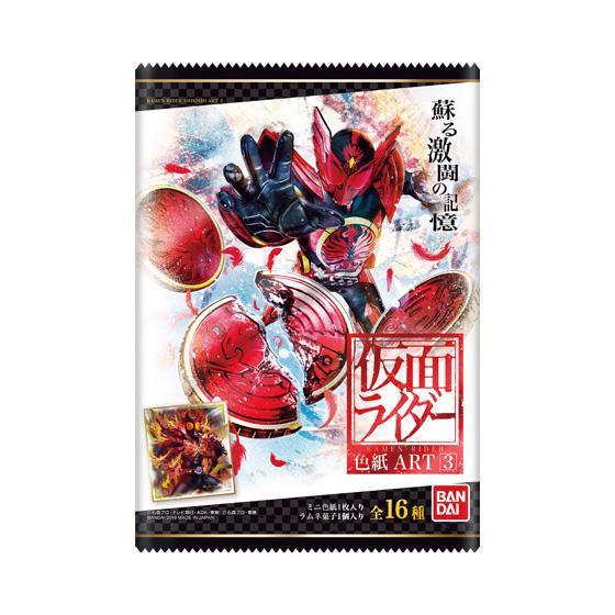【食玩】『仮面ライダー 色紙ART3』10個入りBOX