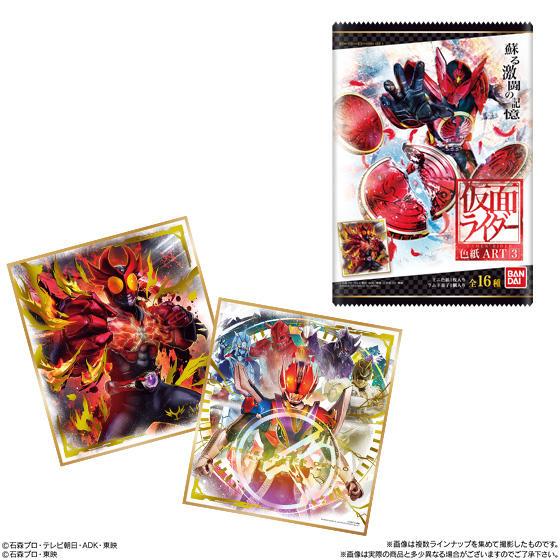 【食玩】『仮面ライダー 色紙ART3』10個入りBOX-002