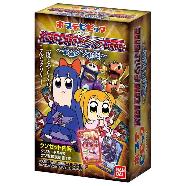 ポプテピピック『ポプテピピック クソカードゲーム 第2弾 ~最強クソ進化!~』カードゲーム