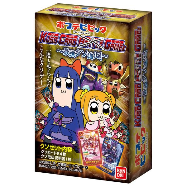 ポプテピピック『ポプテピピック クソカードゲーム 第2弾 ~最強クソ進化!~』カードゲーム-001
