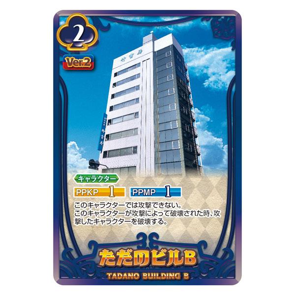 ポプテピピック『ポプテピピック クソカードゲーム 第2弾 ~最強クソ進化!~』カードゲーム-002