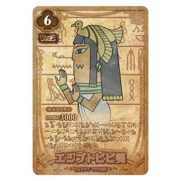 ポプテピピック『ポプテピピック クソカードゲーム 第2弾 ~最強クソ進化!~』カードゲーム-003