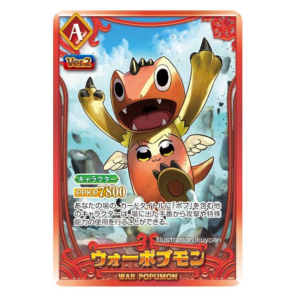 ポプテピピック『ポプテピピック クソカードゲーム 第2弾 ~最強クソ進化!~』カードゲーム-005
