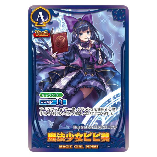 ポプテピピック『ポプテピピック クソカードゲーム 第2弾 ~最強クソ進化!~』カードゲーム-009