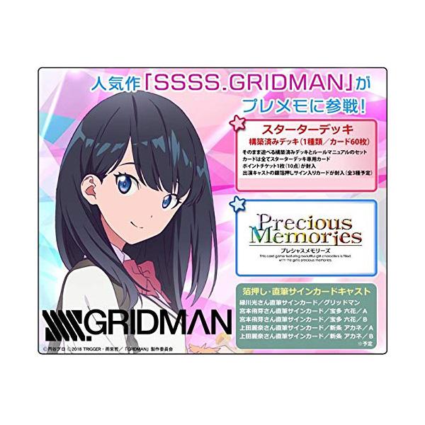 プレシャスメモリーズ『SSSS.GRIDMAN スターターデッキ』1パック トレーディングカード