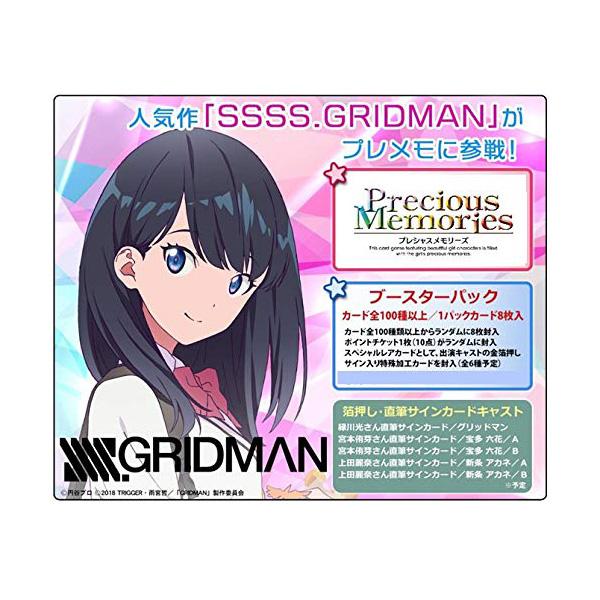 プレシャスメモリーズ『SSSS.GRIDMAN ブースターパック』20パック入りBOX トレーディングカード