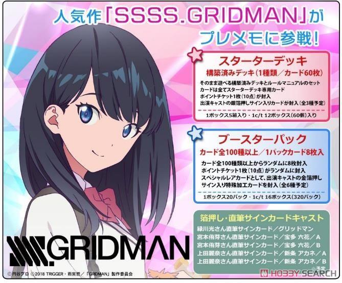 プレシャスメモリーズ『SSSS.GRIDMAN ブースターパック』20パック入りBOX トレーディングカード-001