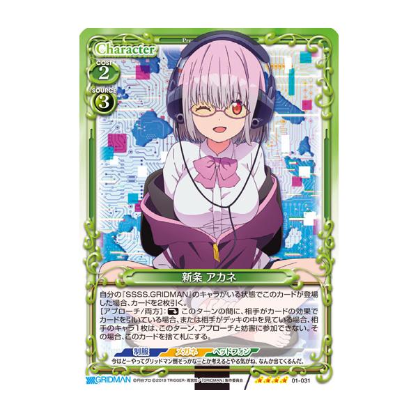 プレシャスメモリーズ『SSSS.GRIDMAN ブースターパック』20パック入りBOX トレーディングカード-002